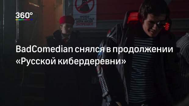 BadComedian снялся в продолжении «Русской кибердеревни»