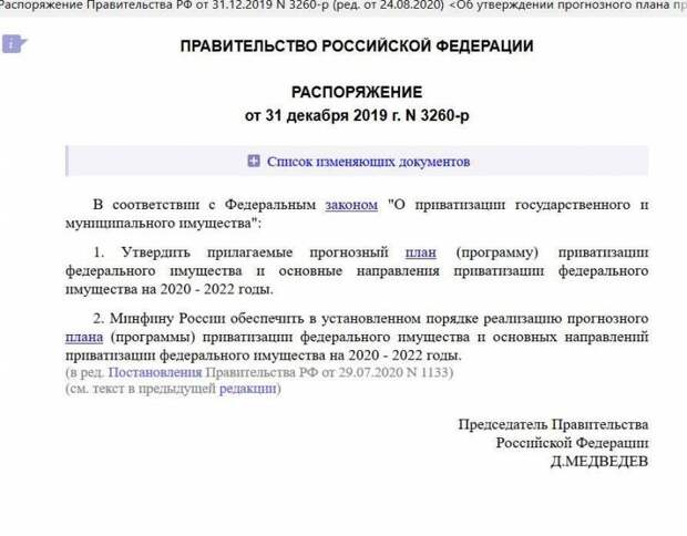 Приватизация в РФ. 2020—2022 годы