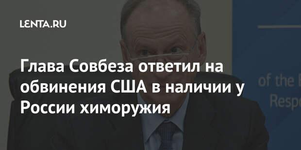 Глава Совбеза ответил на обвинения США в наличии у России химоружия