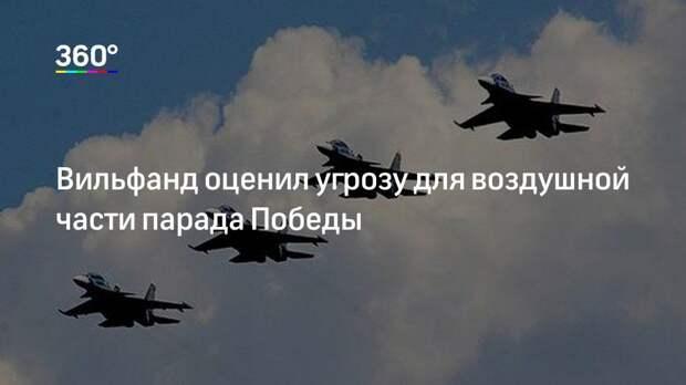Вильфанд оценил угрозу для воздушной части парада Победы