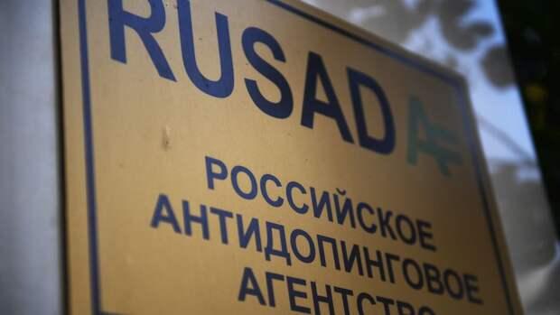 В РУСАДА назвали популизмом высказывание главы USADA о российских спортсменах