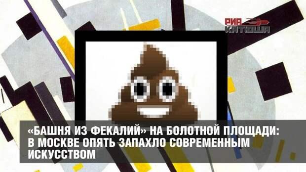 «Башня из фекалий» на Болотной площади: в Москве опять запахло современным искусством