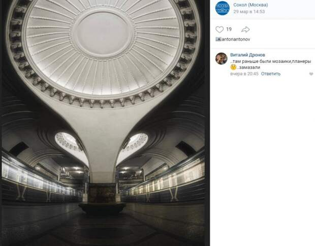 Фото дня: архитектура станции метро «Сокол»