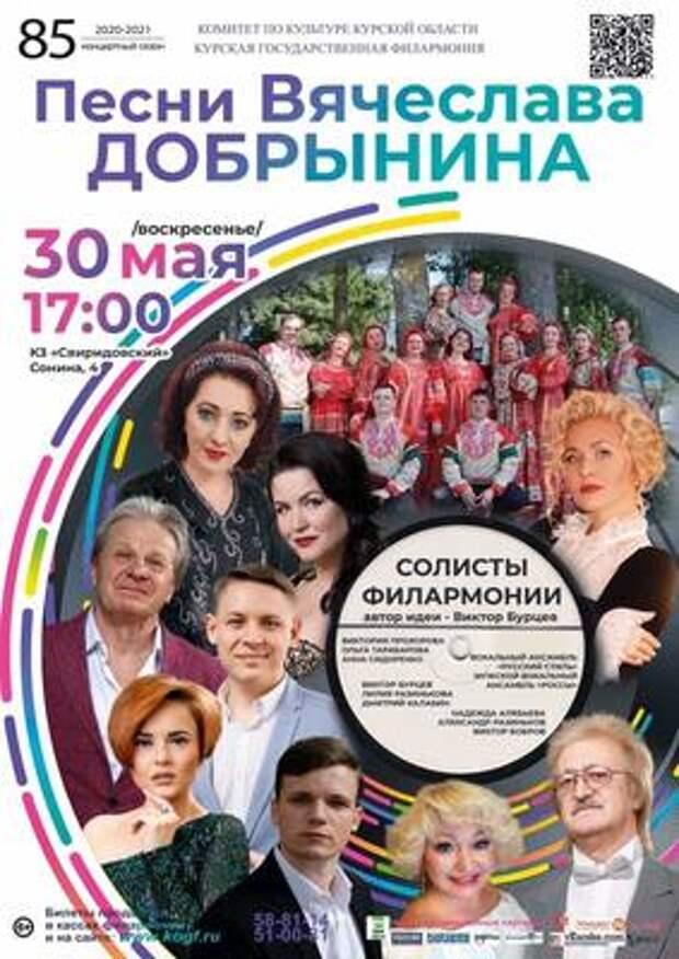 В Курской филармонии прозвучат песни Вячеслава Добрынина