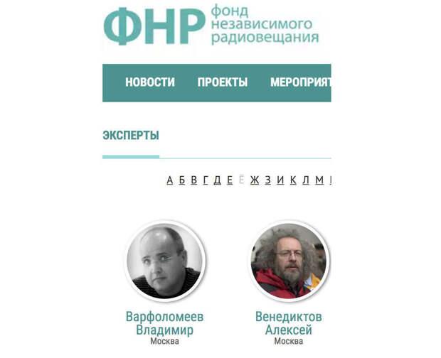 Скрин с сайта fnr.ru