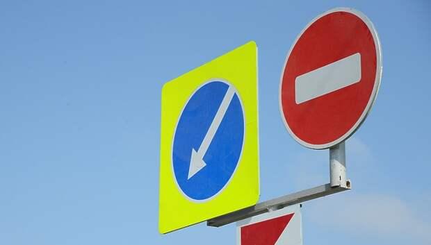 В Подольске устанавливают блоки для ограничения проезда по улице Комсомольская