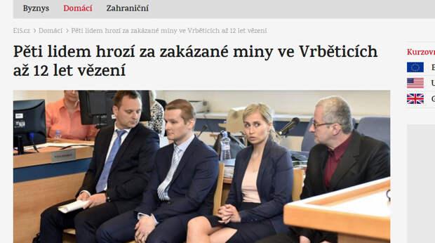 Расследование взрывов на чешских складах