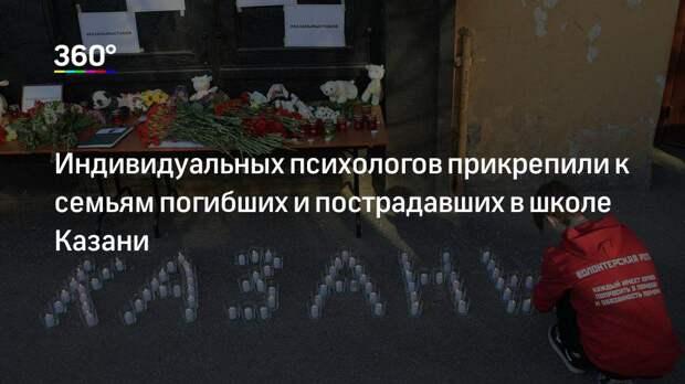 Индивидуальных психологов прикрепили к семьям погибших и пострадавших в школе Казани