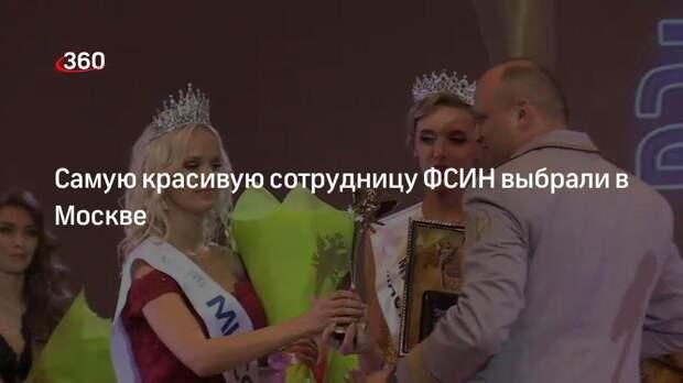 Самую красивую сотрудницу ФСИН выбрали в Москве