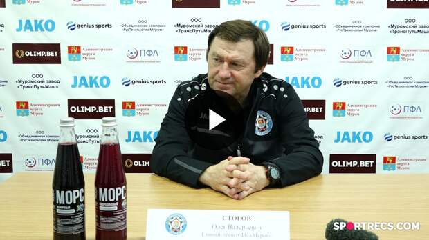 Григорий Михалюк и Олег Стогов о матче 24 тура