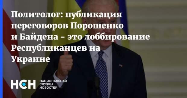 Политолог: публикация переговоров Порошенко и Байдена - это лоббирование Республиканцев на Украине