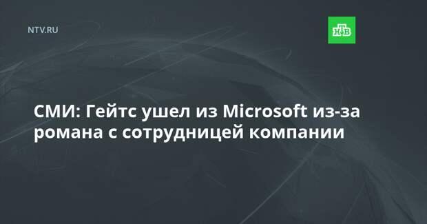 СМИ: Гейтс ушел из Microsoft из-за романа с сотрудницей компании