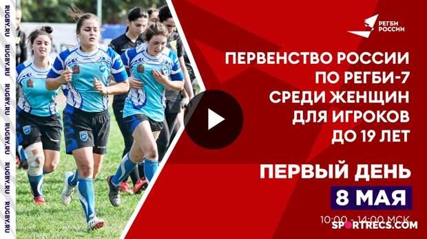 Первенство России по регби-7 до 19 лет. Первый день