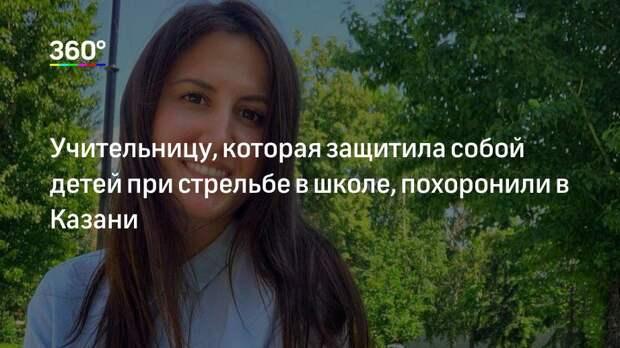 Учительницу, которая защитила собой детей при стрельбе в школе, похоронили в Казани