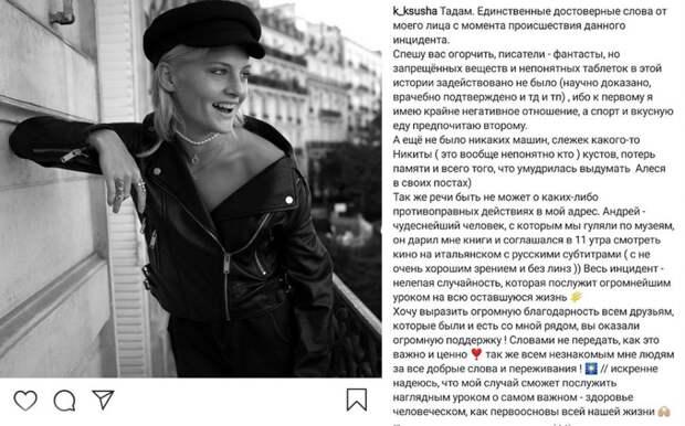 8 главных фактов о модели Ксении Пунтус, которая выпала из окна