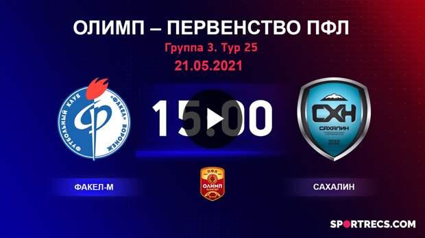 ОЛИМП – Первенство ПФЛ-2020/2021 Факел-М vs Сахалин 21.05.2021
