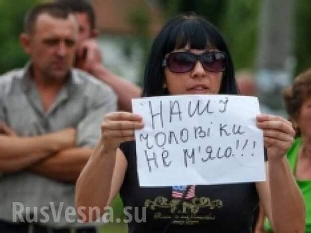 Жители Днепропетровщины митингуют у военкомата и грозят перекрыть трассу на Одессу в знак протеста против мобилизации (фото, видео) | Русская весна