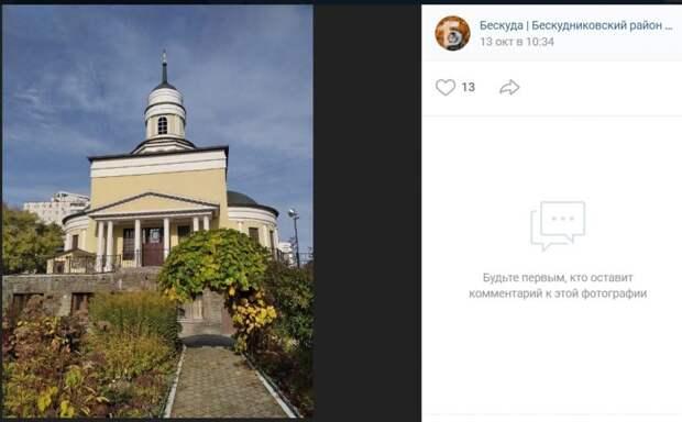 Фото дня: церковь святителя Иннокентия встречает осенью