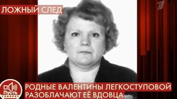 Нашлась еще одна жертва вдовца певицы Валентины Легкоступовой