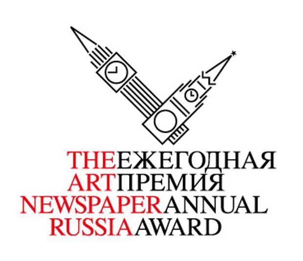 IX ЕЖЕГОДНАЯ ПРЕМИЯ  THE ART NEWSPAPER RUSSIA