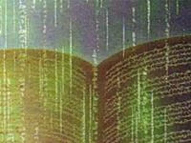 Первый текст с гиперссылкой: Библия и ее 63 779 перекрестных ссылок