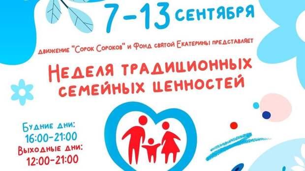 Екатеринбуржцы организовали неделю семьи вместо недели содомитов