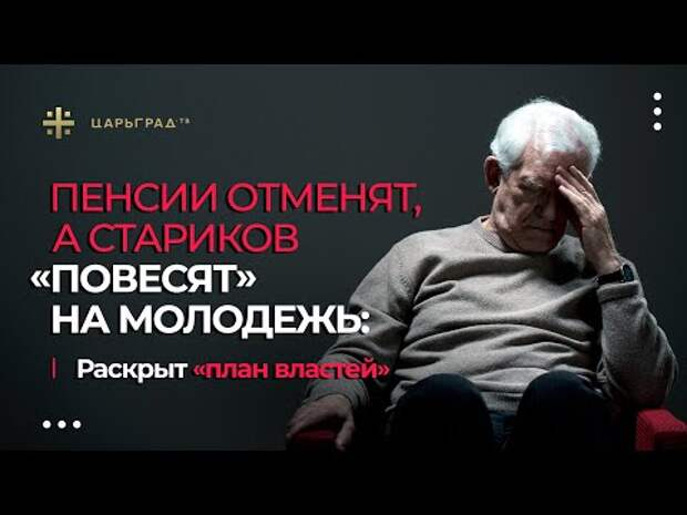 """Пенсии отменят, а стариков """"повесят"""" на молодежь: Раскрыт """"план властей"""""""