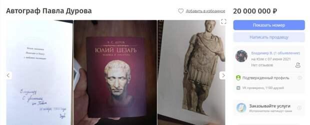 Книгу с автографом Павла Дурова продают в интернете за 20 миллионов рублей