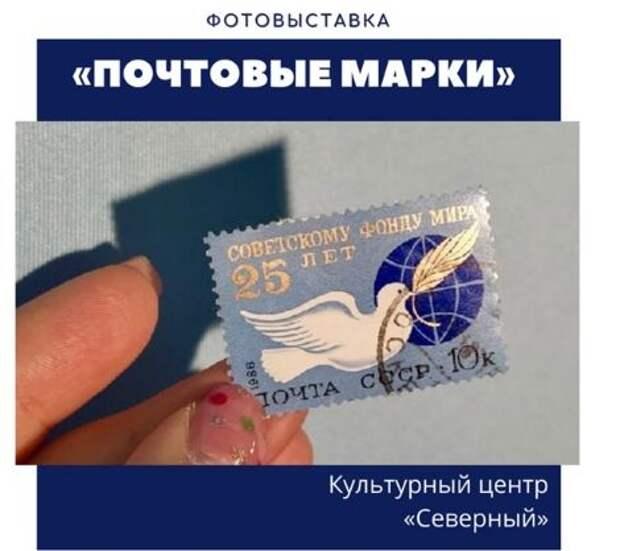 Ретровыставку «Почтовые марки» представил культурный центр в Северном