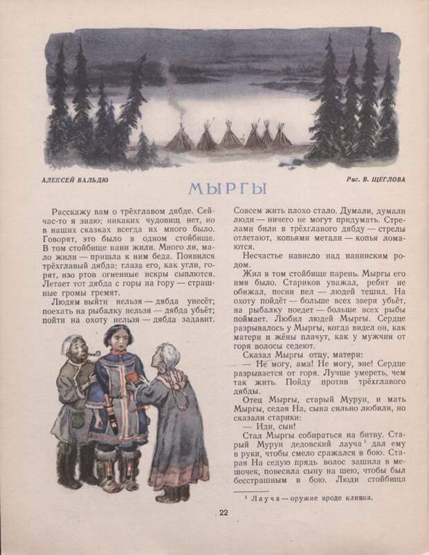 murzilka_1953_04-22