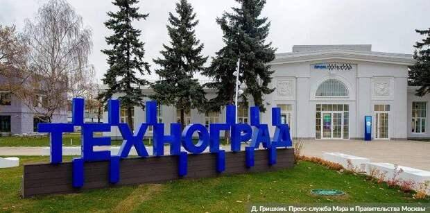 Наталья Сергунина подвела итоги двух лет работы «Технограда». Фото: Д. Гришкин, mos.ru