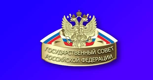 Путин хочет дать полномочия госсовету. Что это значит?