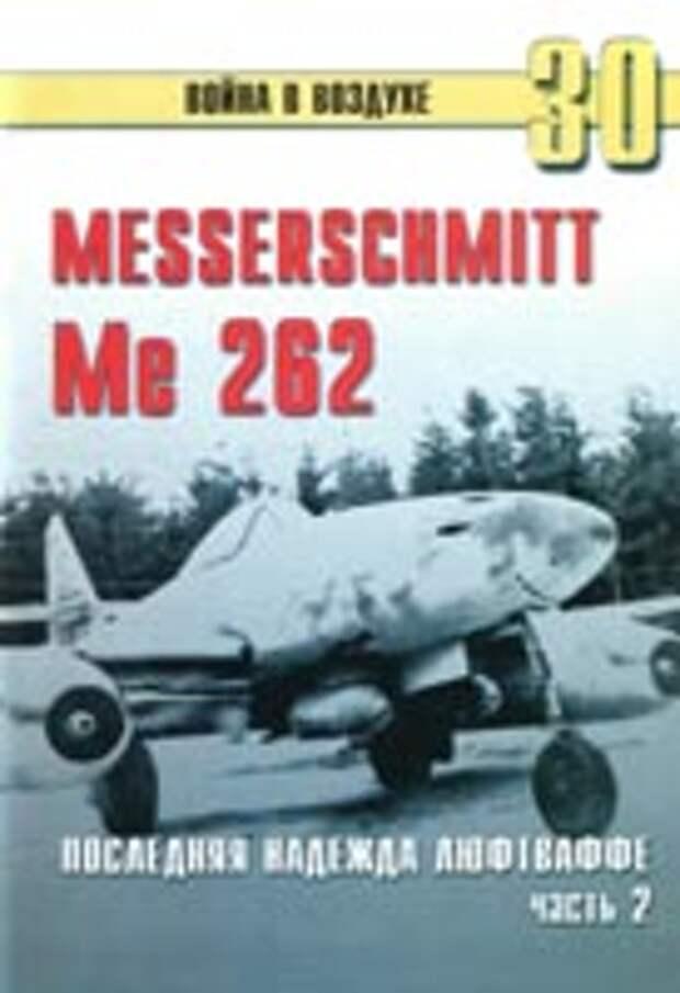 Me 262. Последняя надежда Люфтваффе. Часть 2.