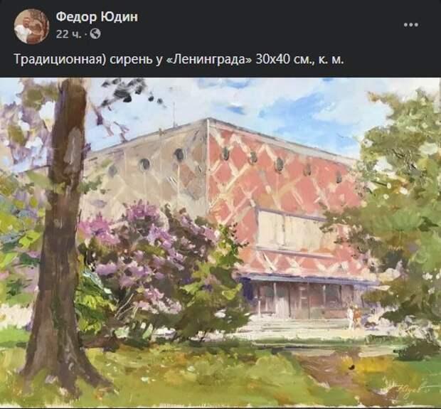 Фото дня: легендарный кинотеатр «Ленинград» изобразил местный художник на холсте