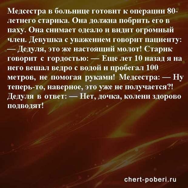 Самые смешные анекдоты ежедневная подборка chert-poberi-anekdoty-chert-poberi-anekdoty-47390521102020-8 картинка chert-poberi-anekdoty-47390521102020-8