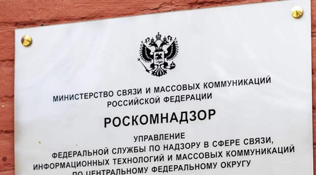 Роскомнадзор прекратил одну «войну» с интернетом и сразу же анонсировал новую