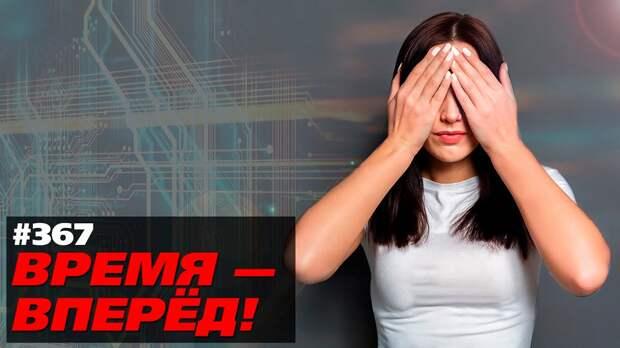 Прорывные российские технологии, которые от вас СКРЫЛИ. Время-Вперёд! №367
