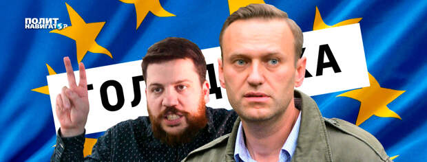 Под видом навальнистов Вован и Лексус поиздевались над голландскими депутатами