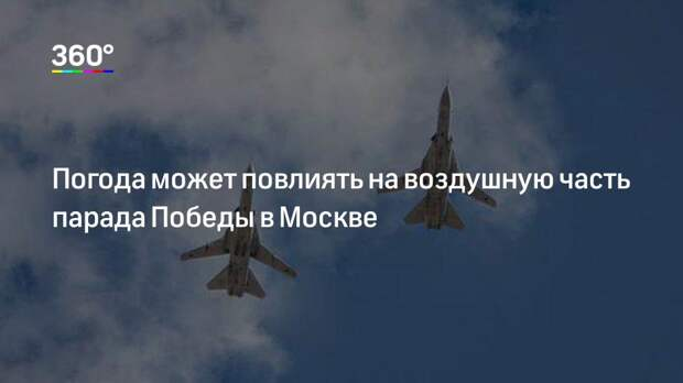Погода может повлиять на воздушную часть парада Победы в Москве