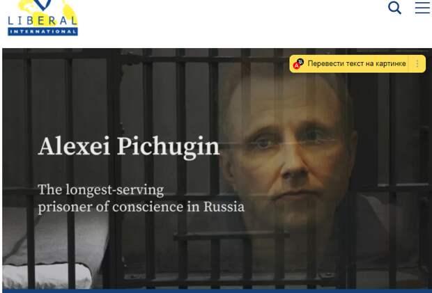 Ходорковский с британскими либералами требует освободить убийцу Пичугина