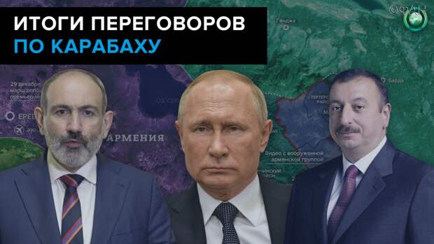 Стратегическая игра в Закавказье: О чем договорились Путин, Алиев и Пашинян