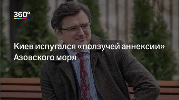Киев испугался «ползучей аннексии» Азовского моря