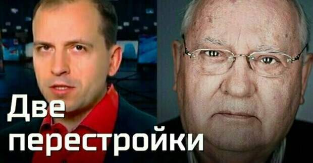 Две перестройки. Агитпроп 22.12.2018