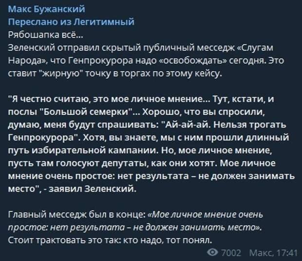 Кресло под Зеленским зашаталось: депутаты «Слуги народа» обсуждают возвращение Порошенко
