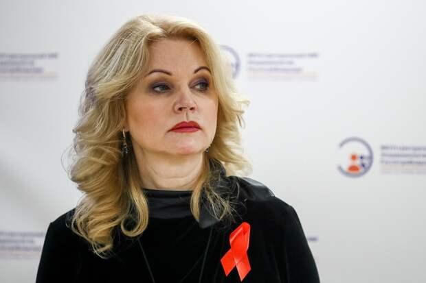 Голикова: для борьбы с пандемией необходимо отказаться от санкций