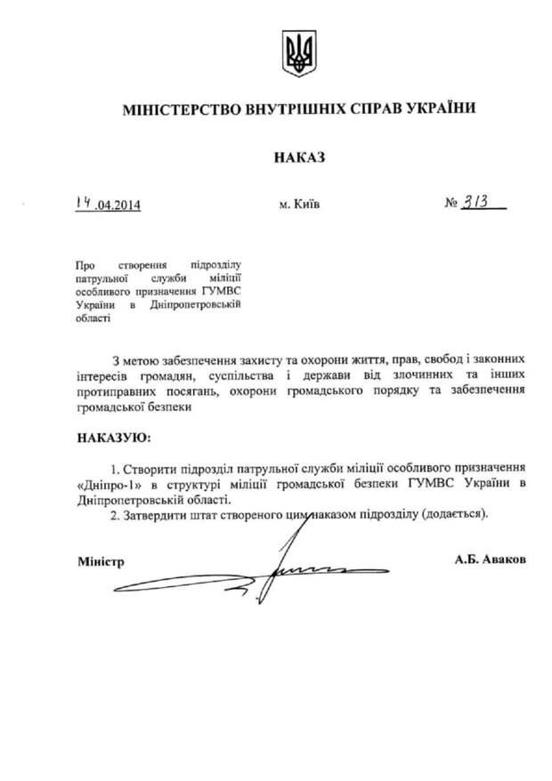 «Нам не привыкать!» – Аваков рвётся «остановить» Россию «как в 2014»