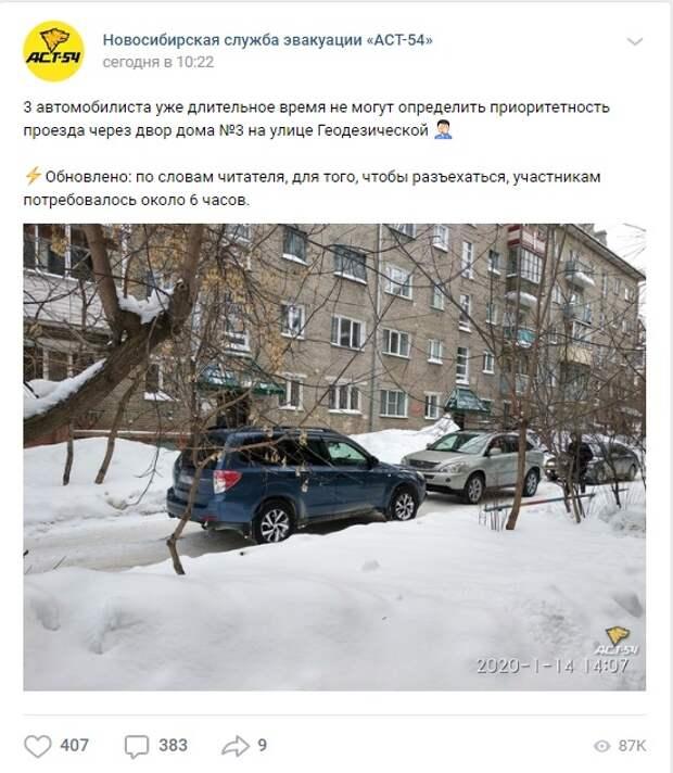 Не поделили дорогу: водители в Новосибирске простояли 6 часов, не уступая друг другу