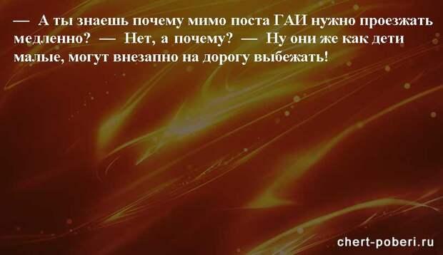 Самые смешные анекдоты ежедневная подборка chert-poberi-anekdoty-chert-poberi-anekdoty-18080412112020-6 картинка chert-poberi-anekdoty-18080412112020-6