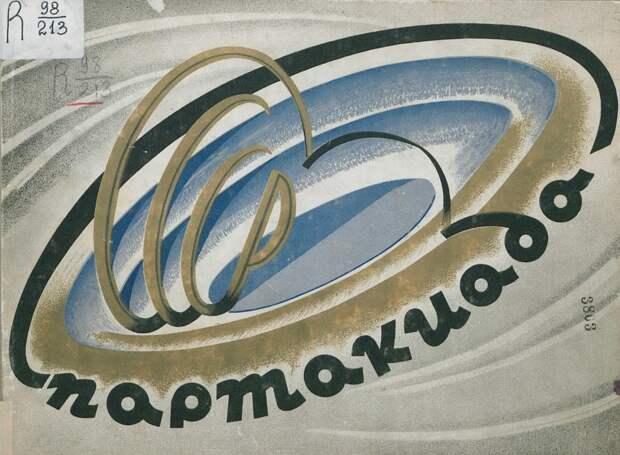 1929. Первая Всесоюзная спартакиада, Москва-1928 и Зимняя рабочая спартакиада, Осло. Часть 1