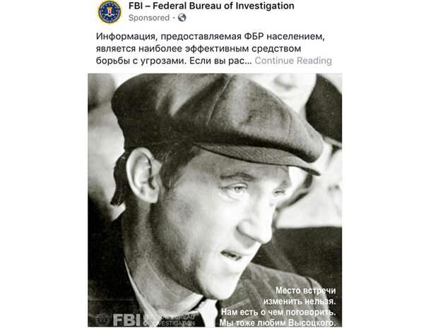 ФБР запустило рекламу на русском языке с фотографией Высоцкого